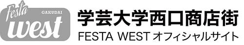 FestaWest学大西口
